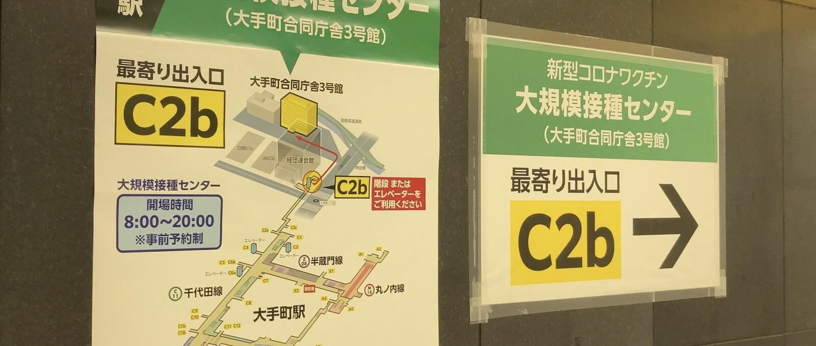 大手町駅構内の案内矢印の写真
